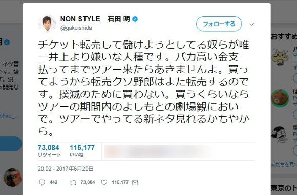 【ド正論】ノンスタイル石田さんが「チケット転売ヤー」にブチギレツイート! 盛大に拡散されて話題