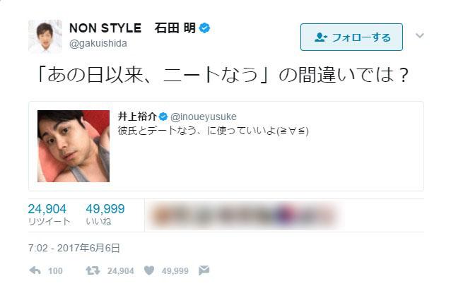 【称賛】ノンスタイル井上さんの「彼氏とデートなう、に使っていいよ」に対する相方・石田さんのコメントが「逸品すぎる」と話題