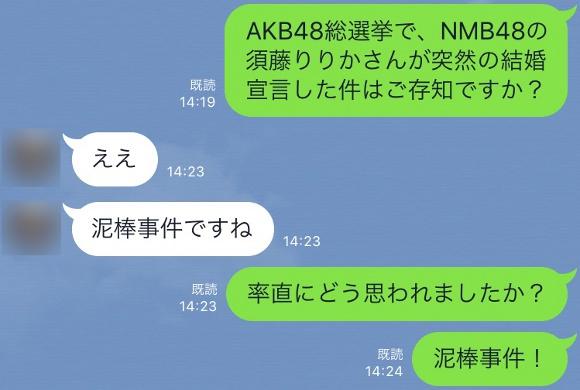 【AKB48総選挙】『須藤凛々花の結婚宣言』について34歳女子がゲスすぎる推理!「結局アレにハマったんでしょ(笑)」