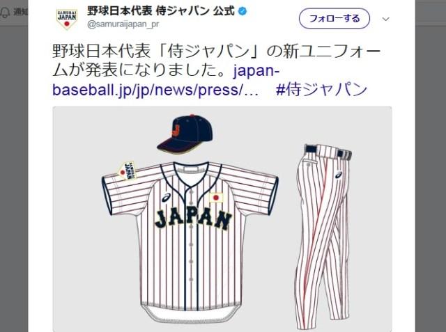 【デジャヴ】野球日本代表「侍ジャパン」の新ユニフォームがそこはかとなくヤクルト