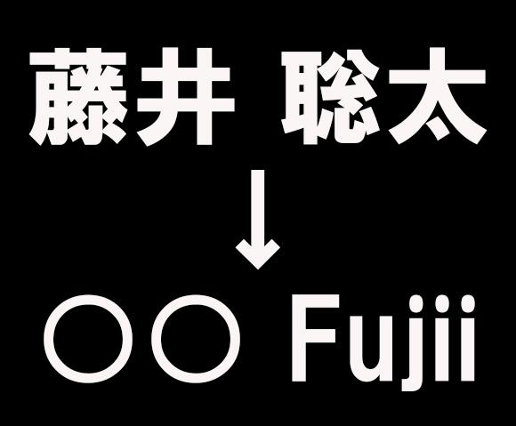 【アクシデント】藤井四段が「とんでもない名前」で紹介される / 日本将棋連盟の英語版ホームページの誤訳で