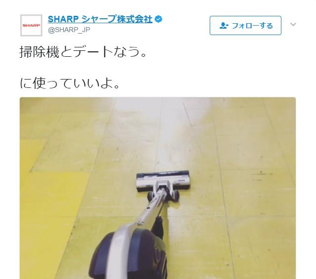【悲報】SHARP「掃除機とデートなう。に使っていいよ。」→ ネット民「ルンバなう」「ダイソンなう」「エレクトロラックスなう」