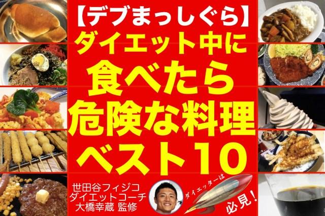 【デブまっしぐら】ダイエット中に食べたら危険な料理ベスト10