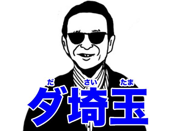 【根深い】いまだに祖父(88)がタモリを許さない理由 → 約35年ほど前に埼玉を「ダ埼玉(ださいたま)」とディスったから