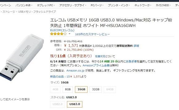 【緊急】Amazonで21752411円のUSBメモリが1571円で販売中! 繰り返す!! 2175万2411円のUSBメモリが1571円で販売中ーーーッ!!!