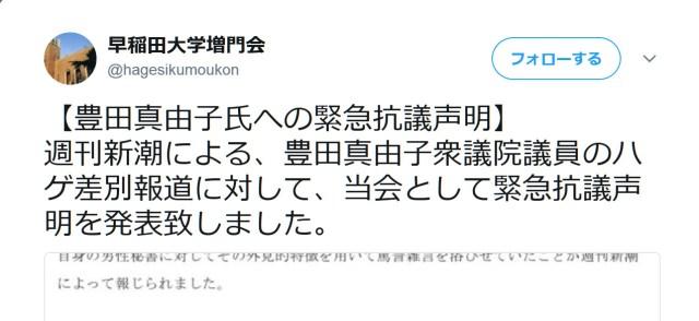 """豊田議員「このハゲ」発言に """"全国最大""""を自称するハゲサークルが抗議! 発言の撤回と謝罪を求める"""