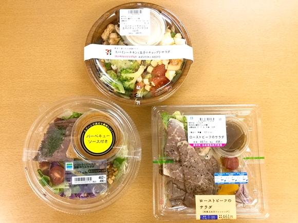 【サラダ記念日】セブン、ファミマ、ローソンの「高級サラダ」を食べ比べてみた! もっともウマいサラダはこれだ!!