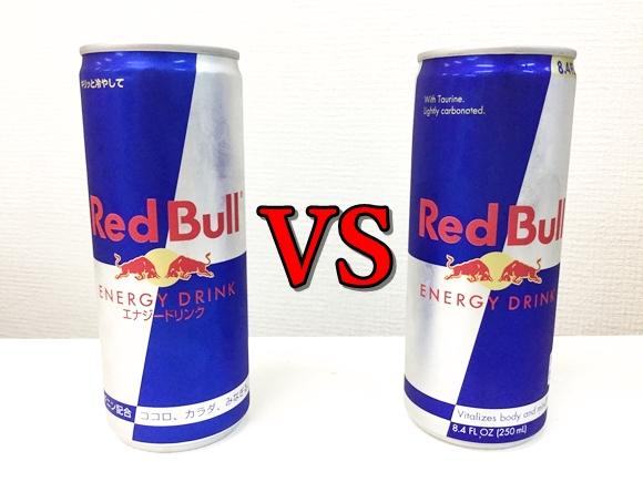 【エナジー検証】日本のレッドブル vs アメリカのレッドブル! ガチでウマいのはどちらか飲み比べてみた!! 成分に違いはあるのか!?