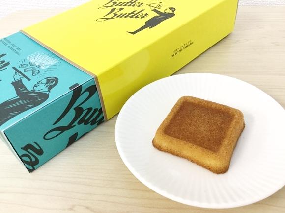 【最強スイーツ】「JR東日本 おみやげグランプリ」がついに決定! 128種類の頂点に立ったバターバトラー『バターフィナンシェ』を食べてみた!!