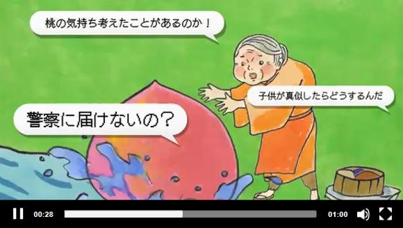 ACジャパンの新CM『苦情殺到! 桃太郎編』がネットの息苦しさを的確に表現していると話題 / ネットの声「鬼は人の心に棲んでいる」など