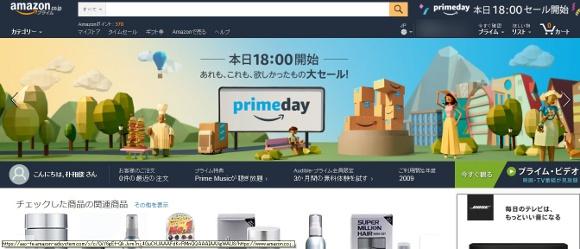 【年に1度】Amazon「プライムデーセール」が過去最大の規模で18時からスタート! お得な3つのイベントをチェックしよう