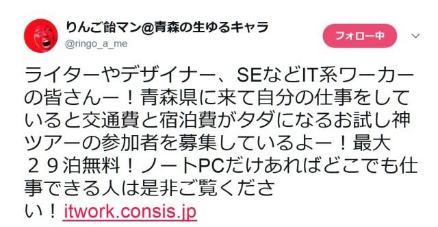 【太っ腹】青森県がITワーカーの「モニターツアー」を発表! 青森までの交通費 + 宿泊代(最大29泊分)が無料だぞ~ッ!