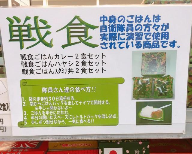 朝霞駐屯地のファミマで売ってる「戦食 スタミナ丼」を食ってみた! 安くてボリューミーな携行食
