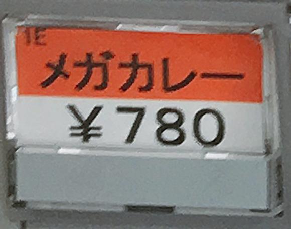 【役所メシ】目黒区役所のレストランで安易に「メガカレー」を頼んではいけないたった1つの理由 / 東京・中目黒