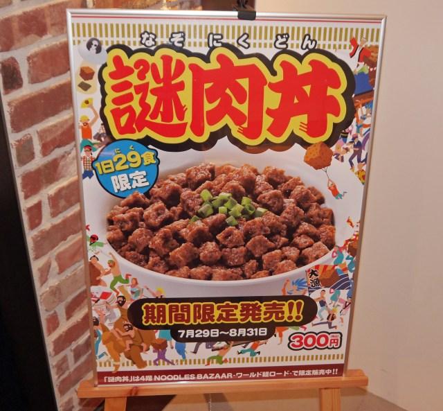 【激ヤバ速報】カップヌードルの謎肉をたっぷり使った「謎肉丼」誕生! 実際に食ったら悶絶級にウマかった!! 中毒性マジでヤバいッ!