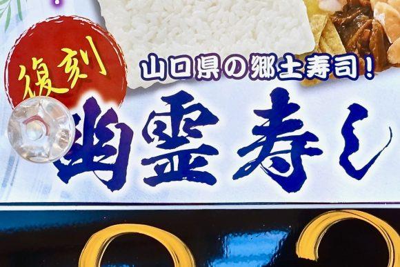 【伝説の寿司】小僧寿しの「幽霊寿し」が7/1から土日限定で復活! どんな味なのかを確かめてみた