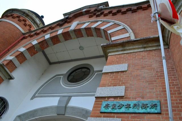 【画像多数】「旧奈良少年刑務所」最後の見学会に行って来た / これまで非公開の部分も公開されたで