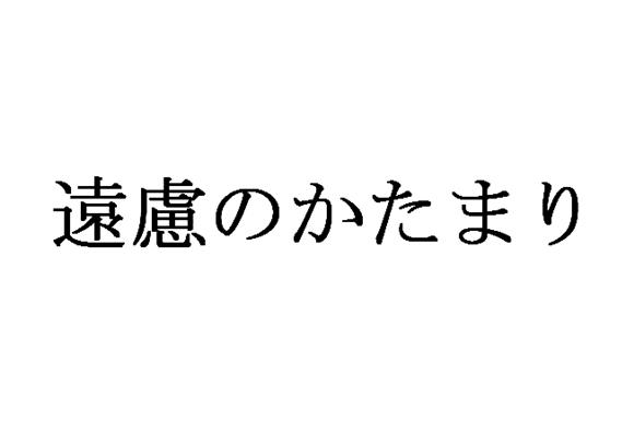【知ってる?】東京では通じない関西弁『遠慮のかたまり』が話題! ネットの声は「通じないとか嘘やろ……」「初めて聞いた」と真っ二つに!!