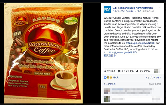 【これは危険】バイアグラに類似した成分を含有していたコーヒーがアメリカで回収される