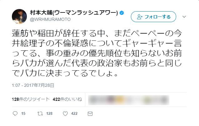今井絵里子議員の不倫騒動にウーマン村本さんが苦言「バカが選んだ代表の政治家もお前らと同じでバカに決まってる」