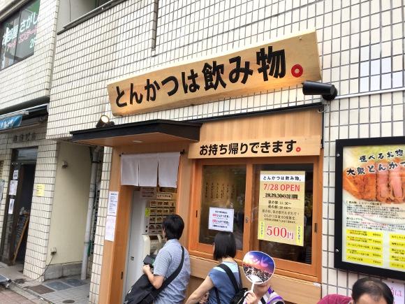 【悲報】話題の「とんかつは飲み物。」激混みで全然入れない / 開店記念の500円定食は1時間で完売