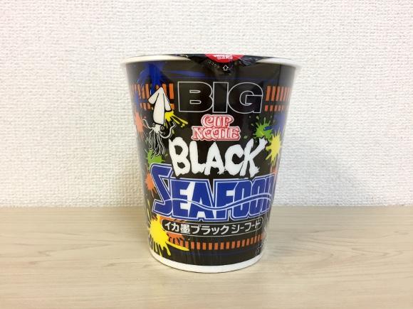 【漆黒グルメ】日清カップヌードル「イカ墨ブラックシーフード」が本当に黒い! 気になるお味は……!!
