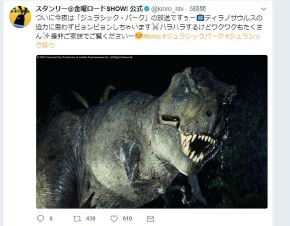 【あるある】映画『ジュラシック・パーク』の思い出40連発!
