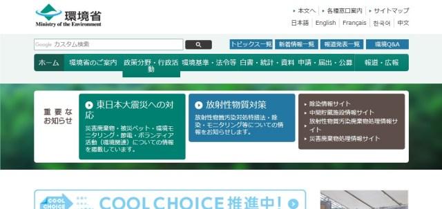 【朗報】「ヒアリに刺されたら死亡」はガセだったことが判明! 環境省がホームページから一部表現を削除する