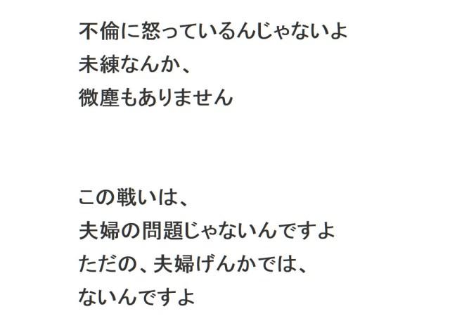 【え!?】松居一代さん再び驚き発言! 「不倫に怒っているんじゃないよ」「夫婦の問題じゃないんですよ」など / 何と戦っているのか?