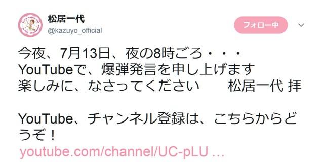 人気YouTuberの松居一代さんが「今夜20時頃爆弾発言します」と予告! イヤホンで聞くとめちゃくちゃ面白いぞ!!