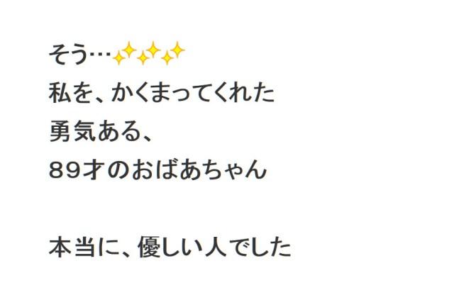 【深イイ話】松居一代さんが感動のあまり涙! その理由がグッとくる