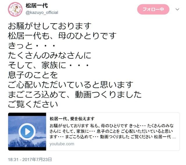 【異変】クソリプにうんざり? 松居一代さんTwitterを5日間更新せず! 一体何があったのか?