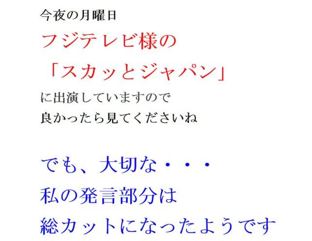 松居一代またも大暴露! 今夜(7/3)の『スカッとジャパン』出演も発言部分総カットと明かす!