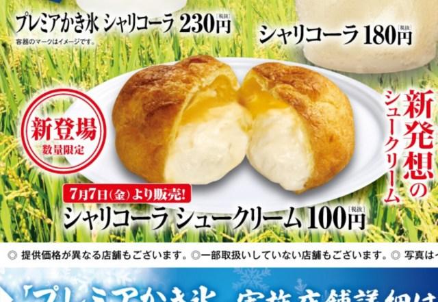 【激怒】くら寿司が「シャリコーラシュークリーム」を7月7日より発売! シャリなのか? コーラなのか? 何がやりたいんだコラッ!!