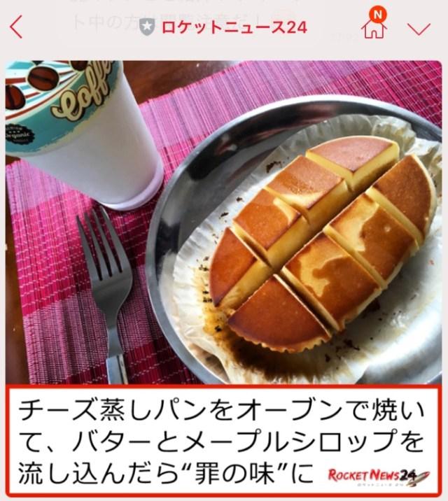 【お知らせ】ロケットニュース24、LINEをマジメに運用し始めました! みんな友達登録してね!!