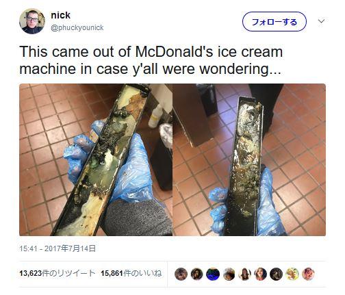 【米マクドナルド】ヘドロまみれ? 不潔すぎるソフトクリーム製造機の写真にネットユーザーが悲鳴 / 画像を公開した従業員は解雇