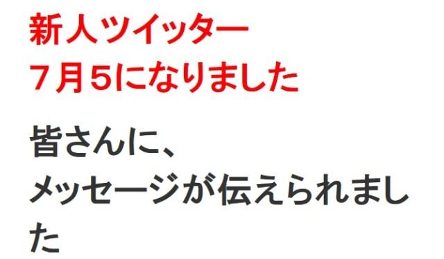 【事件】松居一代さん、Twitterにログインできなくなる「アカウントを作ったのはバイアグラ男の付き人です」