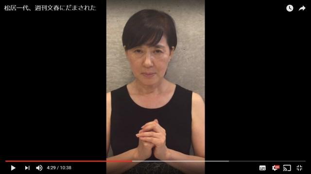 【衝撃】松居一代さんがYouTubeに動画を投稿!「週刊文春にだまされた」「船越英一郎 裏の顔」