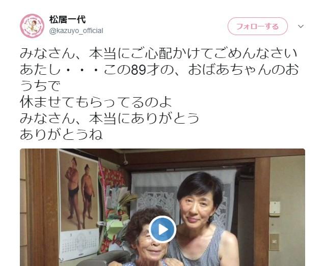 【カオス】松居一代さんがTwitterを開始!「謎のおばあちゃん動画」を投稿してフジテレビ『とくダネ!』が動く