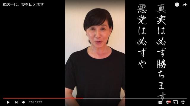 【悲報】松居一代さん、子供の「実名や年齢」を動画で公表してしまう