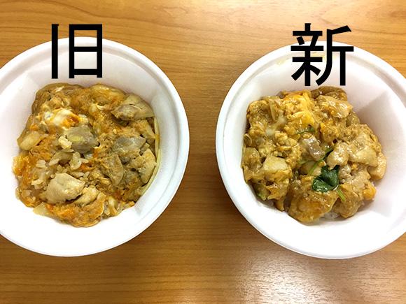 【検証】なか卯の「親子丼」が発売23年で初リニューアル! 新旧の親子丼を食べ比べてみた!!