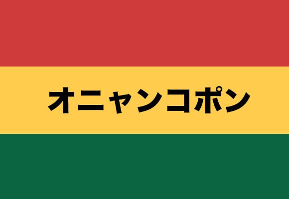【豆知識】アフリカには「オニャンコポン」という名の神様がいる