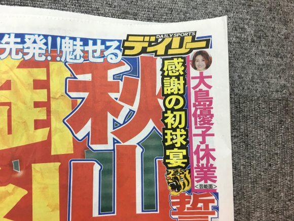 【活動休止】大島優子さんの海外渡航に『例の帽子』を心配する声多数「あの帽子は置いていって」「海外行って大丈夫なんですか?」