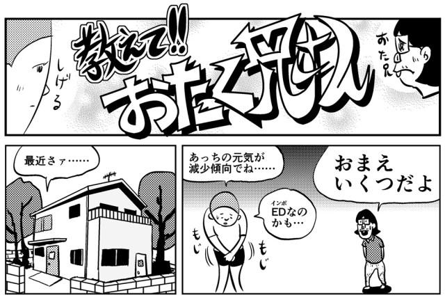 【ED】バイアグラ100ml(mg)がどれだけハンパないのかよくわかる漫画
