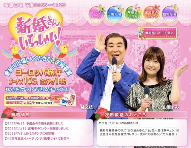 【激震】今週日曜日の『新婚さんいらっしゃい!』にターザン後藤が出演