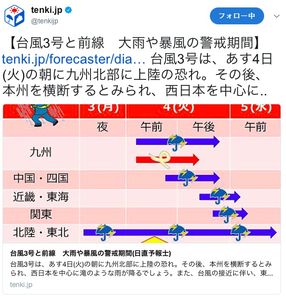 【台風3号】滝のような雨も! 地域別「大雨や暴風の警戒期間」まとめ / 日本気象協会が発表