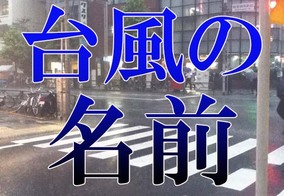 【知ってた?】台風の名前はこうして付けられる / そのシンプルなルール