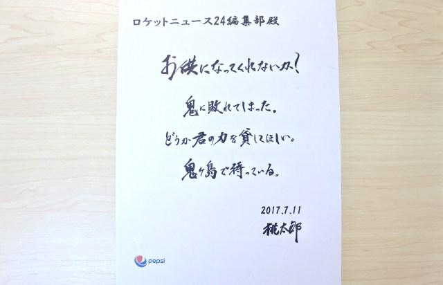 【誰か推理して】小栗旬さん演じるペプシ桃太郎から謎の手紙が届いた! 「鬼に敗れてしまった。力を貸して欲しい」