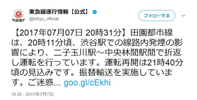 【速報】東急田園都市線渋谷駅での線路内発煙で振替輸送実施中 / 21時40分頃運転再開予定