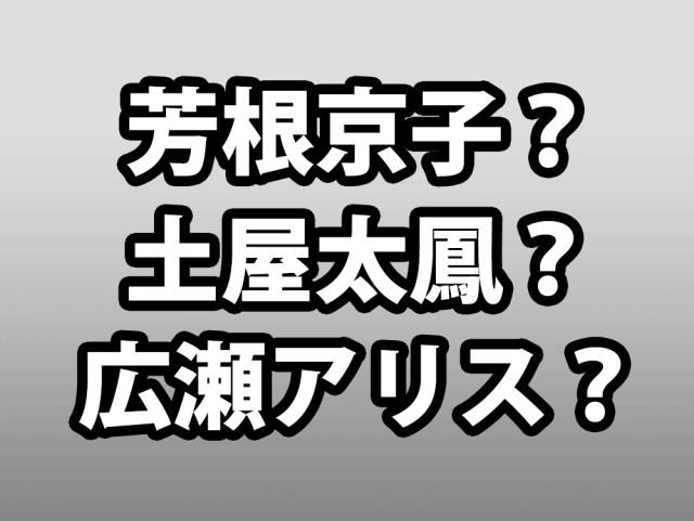【混乱】芳根京子さんと土屋太鳳さんと広瀬アリスさんの見分けが全然つかない! 老化だけが理由だろうか?